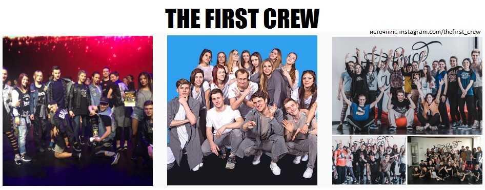 The First Crew участники шоу Танцуют все! Белгород Фото, видео, инстаграм, мастер-классы