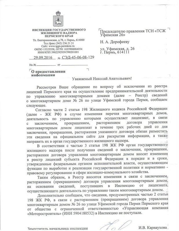 Письмо из ИГЖН в ТСЖ Уфимская 26 по реестру 1.jpg