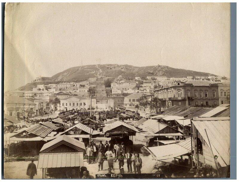 1875с Керч.JPG