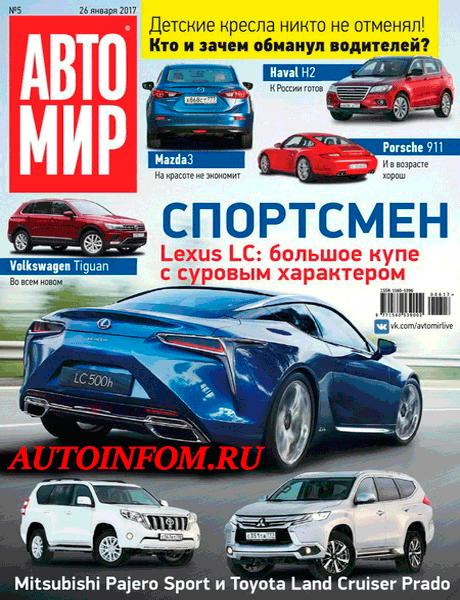 Автомир №5 2017