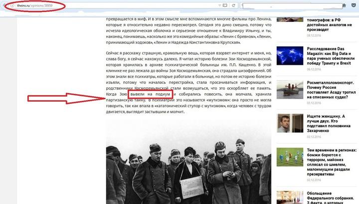 20161213-Андрей Бильжо заявил, что подвиг Космодемьянской - это проявление шизофрении