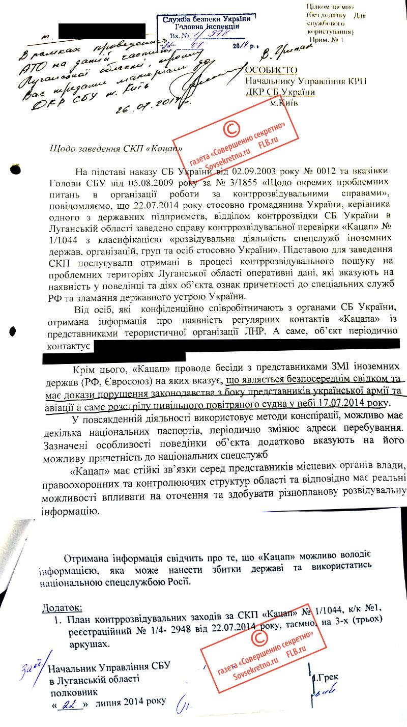 Документ №1 от 22 июля 2014 г.