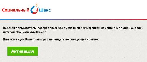 Регистрация на сайте socialchance.net