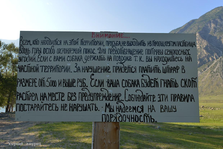 Алтай.