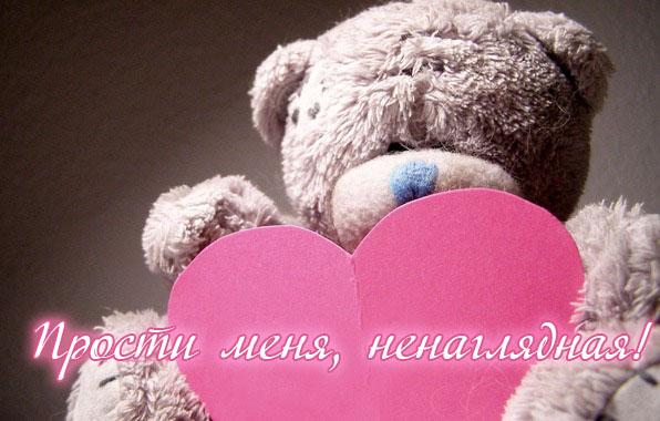 Прости меня, ненаглядная! Медведь с сердечком открытки фото рисунки картинки поздравления