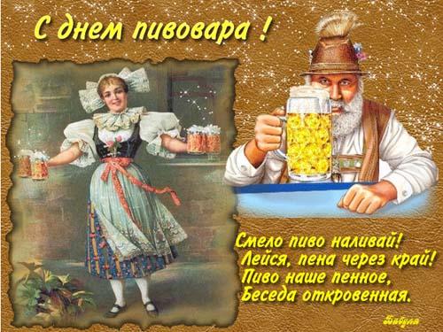 С Днем Пивовара! Смело пиво наливай!