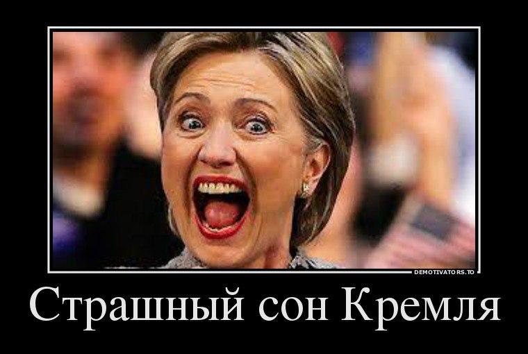 Страшный сон Кремля