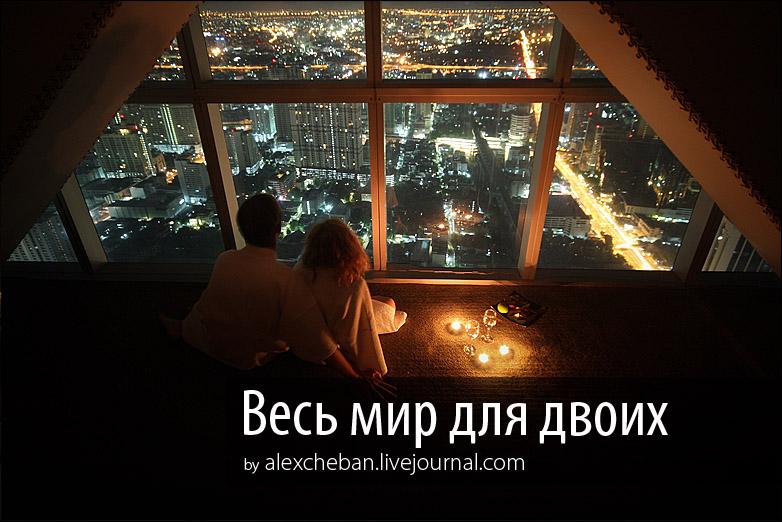 """ТОП-7 самых романтичных мест: """"Весь мир для двоих"""" (57 фото)"""