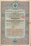 Российский 4,5 процентный государственнй заём 1905 года. 500 имп. герм. марок