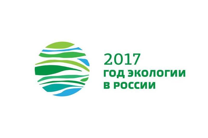 Для Года экологии в РФ утверждена официальная эмблема