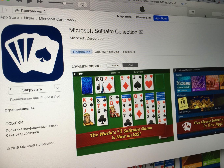 Microsoft выпустила пасьянс «Косынка» для мобильных платформ андроид иiOS