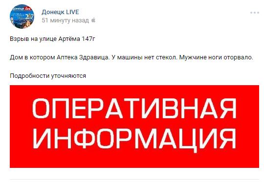 Вцентре Донецка взорвался автомобиль настоянке
