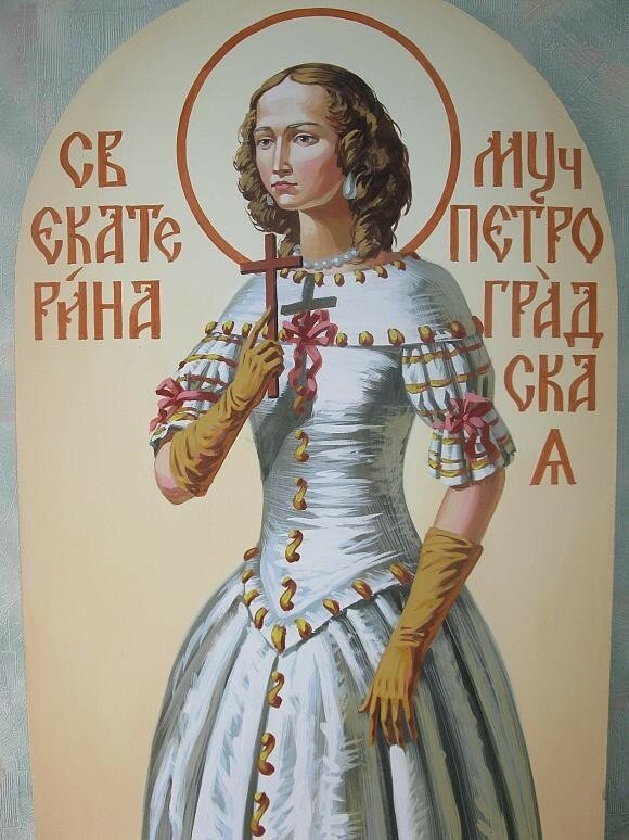 Святая мученица Екатерина Петроградская (Арская)