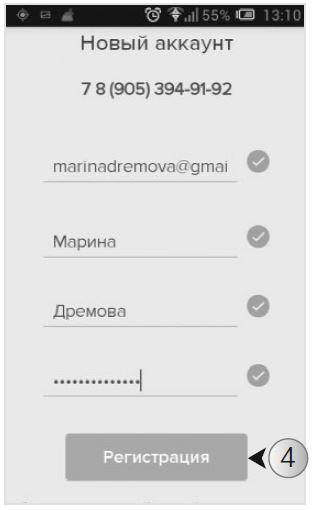 Введите свои данные — имя, фамилию и пароль