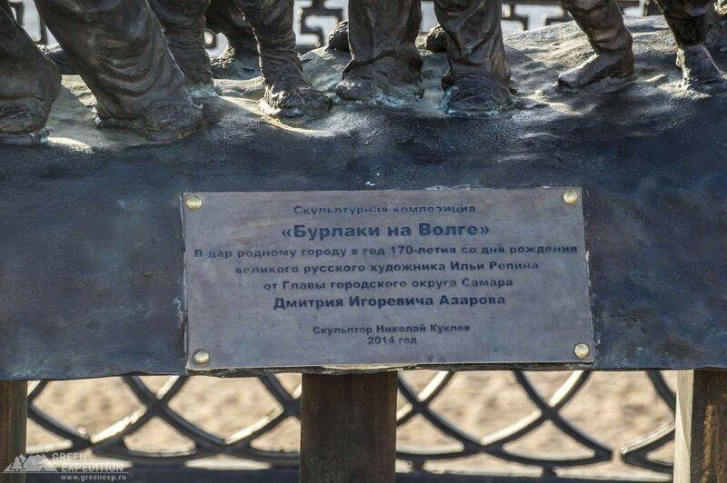 Памятник Бурлаки на Волге. Самара-4.jpg