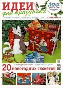 спец №12 2016 - 40 руб