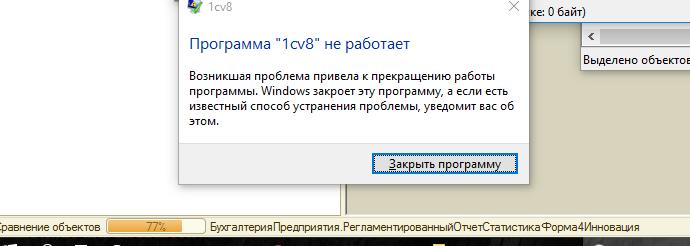 Программа 1cv8 не работает.PNG