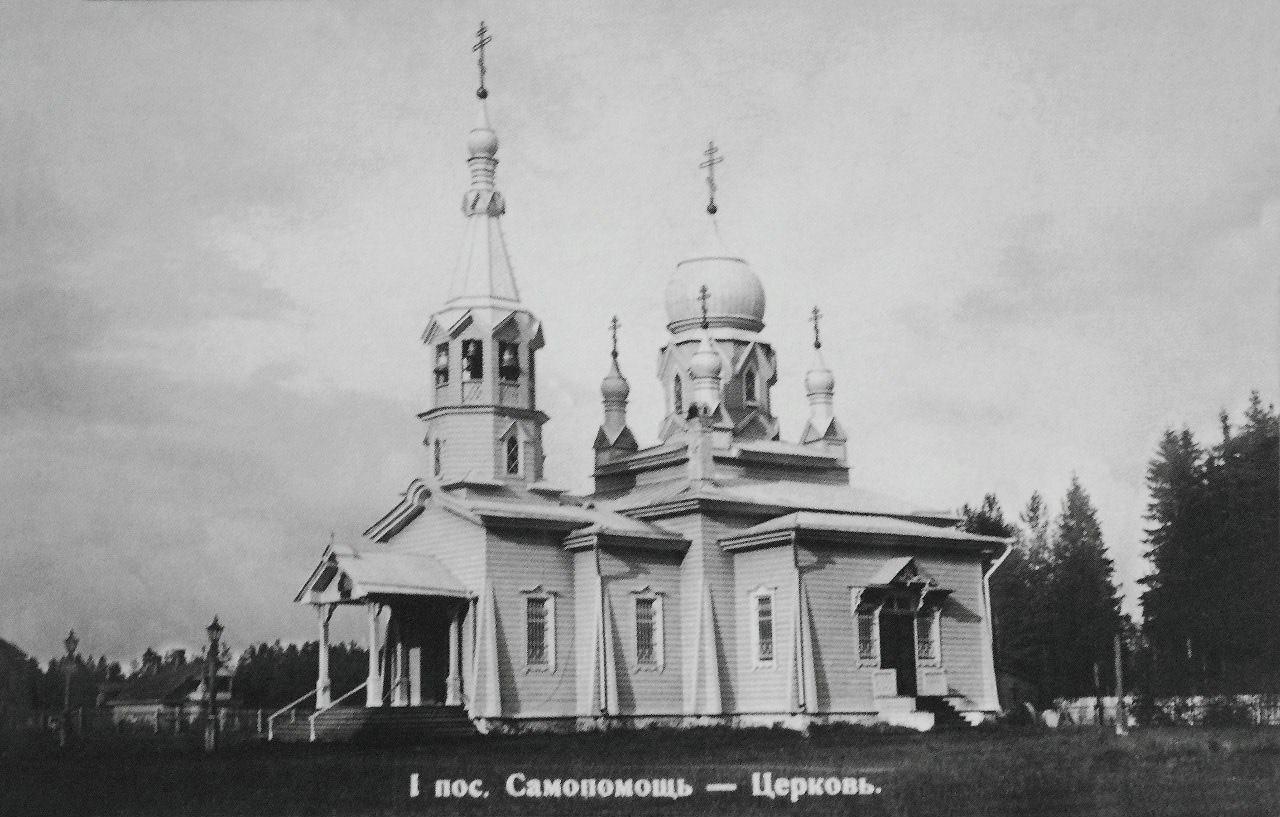 I поселок Самопомощь. Церковь Троицы Живоначальной