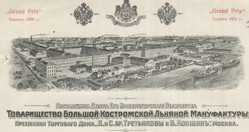 БКЛМ Графика 1900 год.bmp