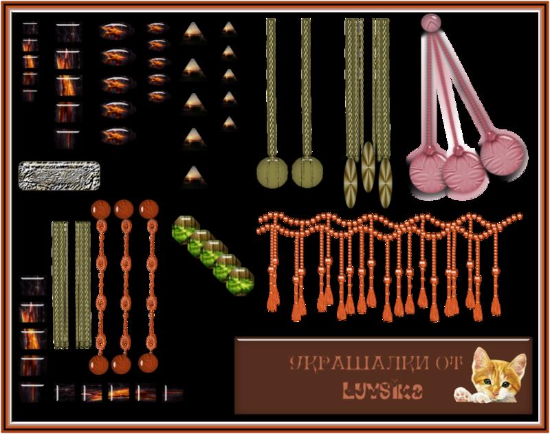 украшалки от Luysika.png