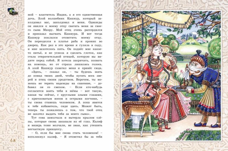 1013_VK_Vostochnye skazki_88_RL-page-036.jpg