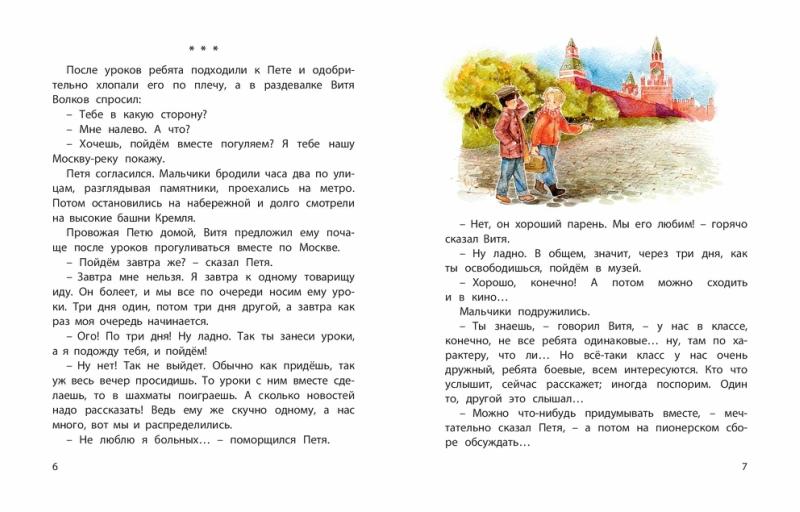 1372_Det_Prostoe delo_72_RL-page-004.jpg
