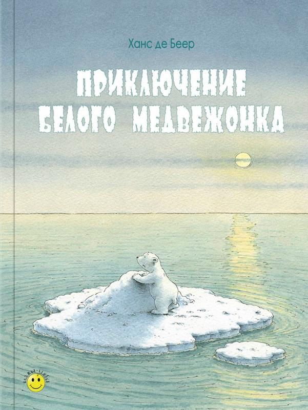 Приключение-белого-медвежонка_обложка.jpg