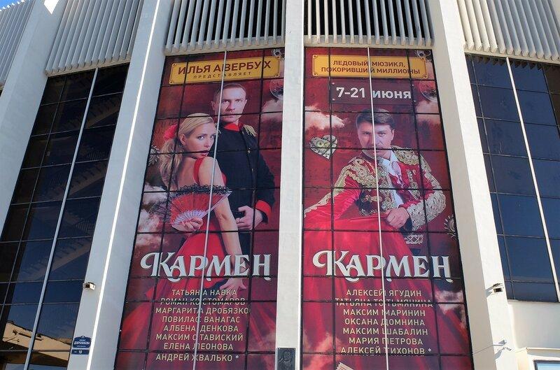 """Carmen on ice"". Краснодар, далее, везде (турне 2016-2017) - Страница 5 0_1a2705_c216f6d0_XL"