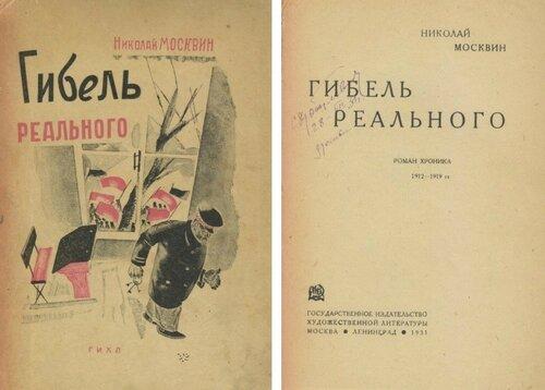 Обложка и титульный лист книги Н.jpg