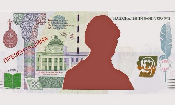 ВНБУ подумывают выпустить новую банкноту— таинственная тысяча