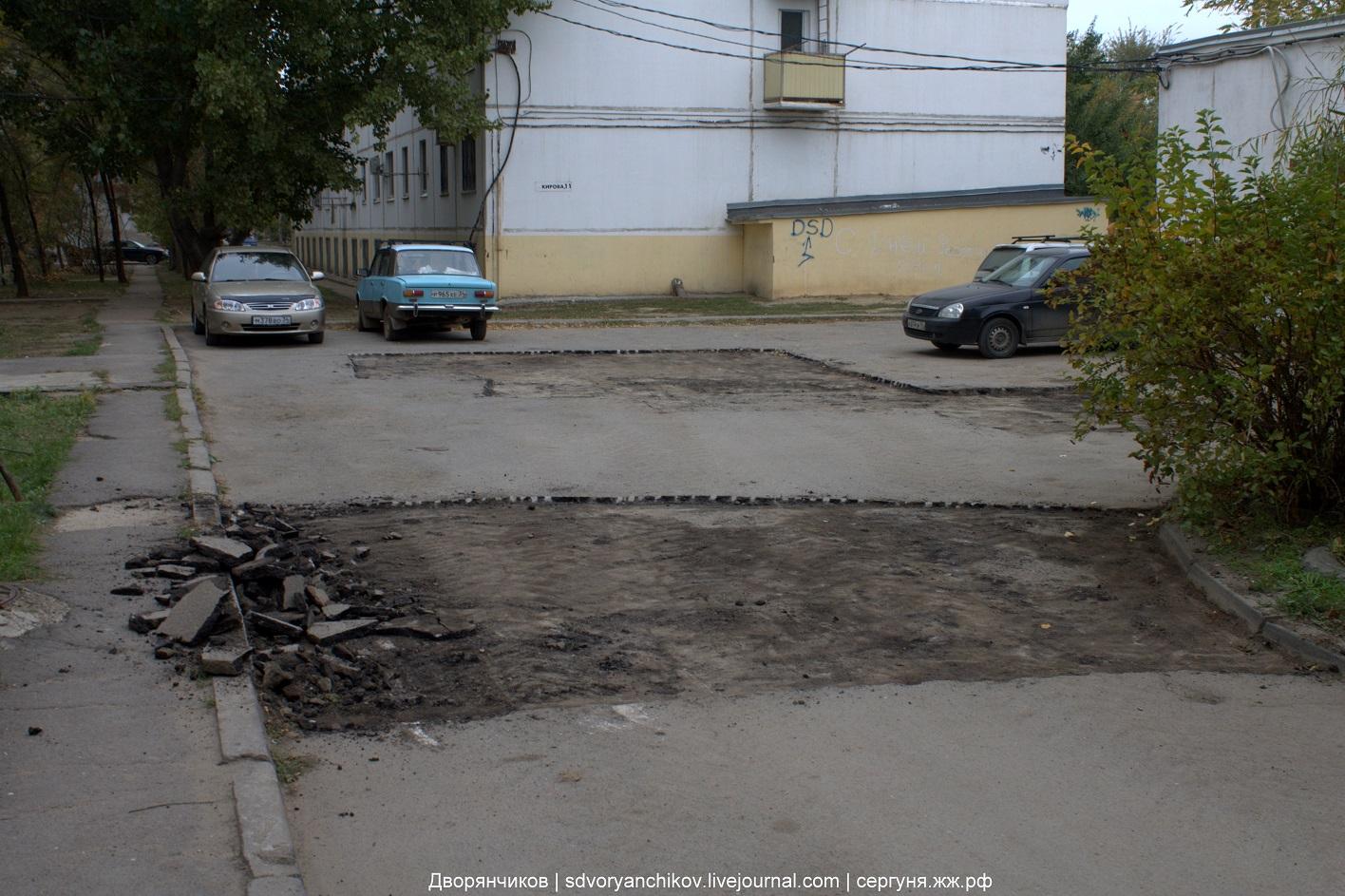 Волжский - на ул Кирова 11а - 11б во дворе срезают асфальт