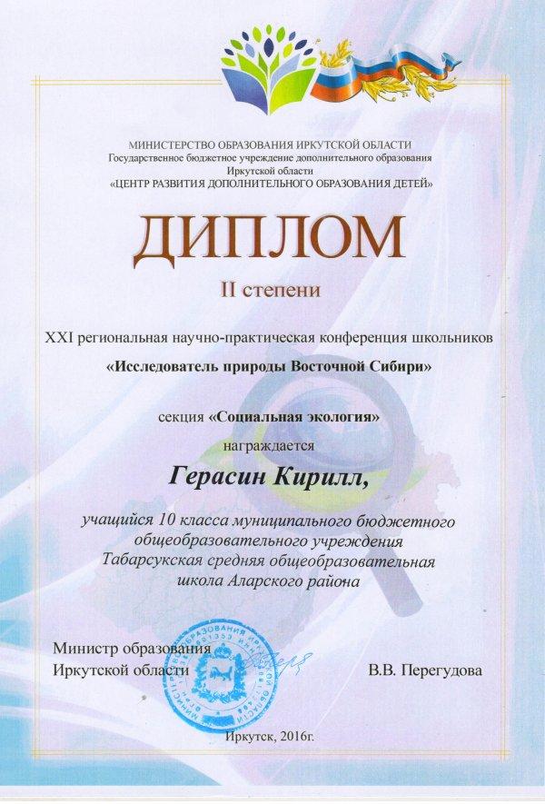 Герасин Кирилл, диплом II степени
