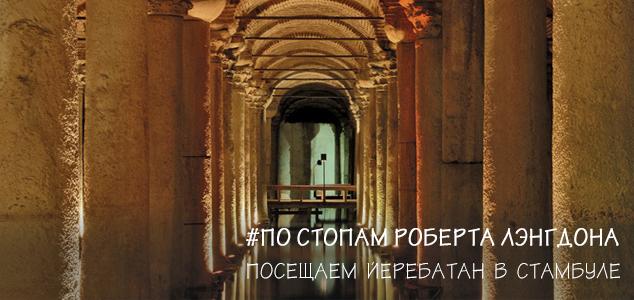Отзывы о цистерне Базилика в Стамбуле