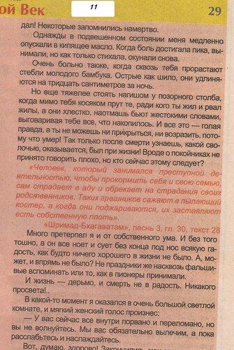 (стр 3-3) отрезок11