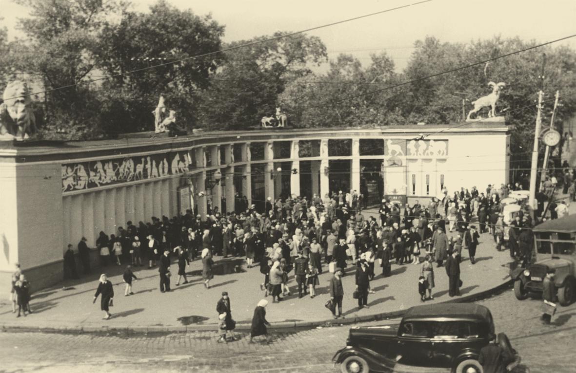 Вход в зоопарк, 1947 год. Фото: архив Московского зоопарка.