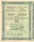Московский частный коммерческий банк 1912 год.