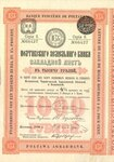 Полтавский земельный банк  1000 рублей  1899 год.