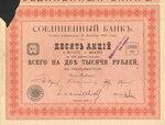 Соединенный банк. Акция в 2000 рублей.  1908 год