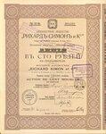Акционерное общество Рихард СИМОН и К  1912 год