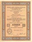 Акционерное общество ЧАЙ - ГРУЗИЯ  1926 год
