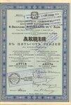 Акционерное общество шерстяной мануфактуры   1899 год