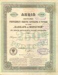 Общество пароходства и торговли Кавказ и меркурий  1870 год