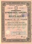 Общество путиловских заводов   1910 год
