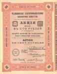 Челябинское углепромышленное акционерное общество   1916 год