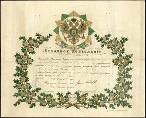 1877 Саратов. Ремесленная управа. Дозволение на работу мастером кузнечного цеха.