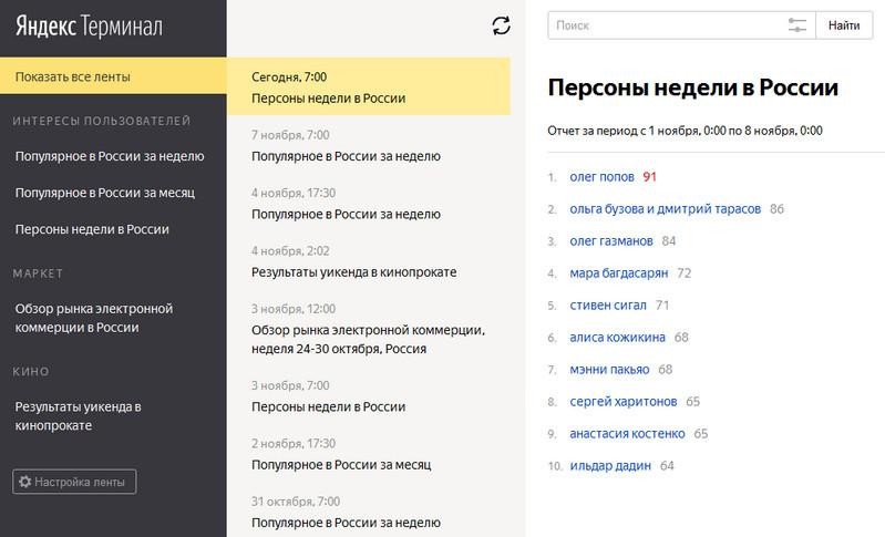 «Яндекс» открыл «Терминал» для репортеров