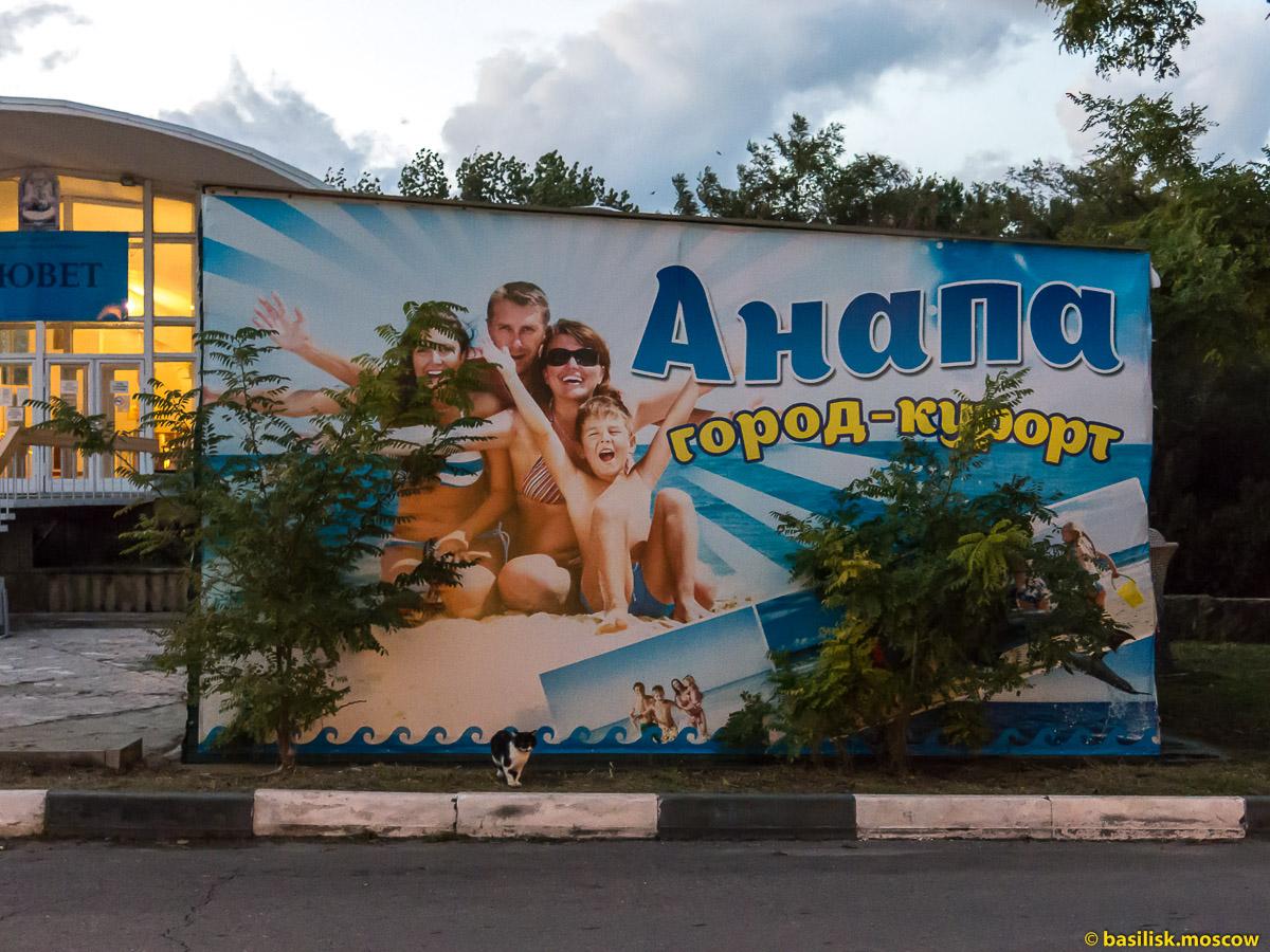 Анапа. Питьевой бювет. Октябрь 2016