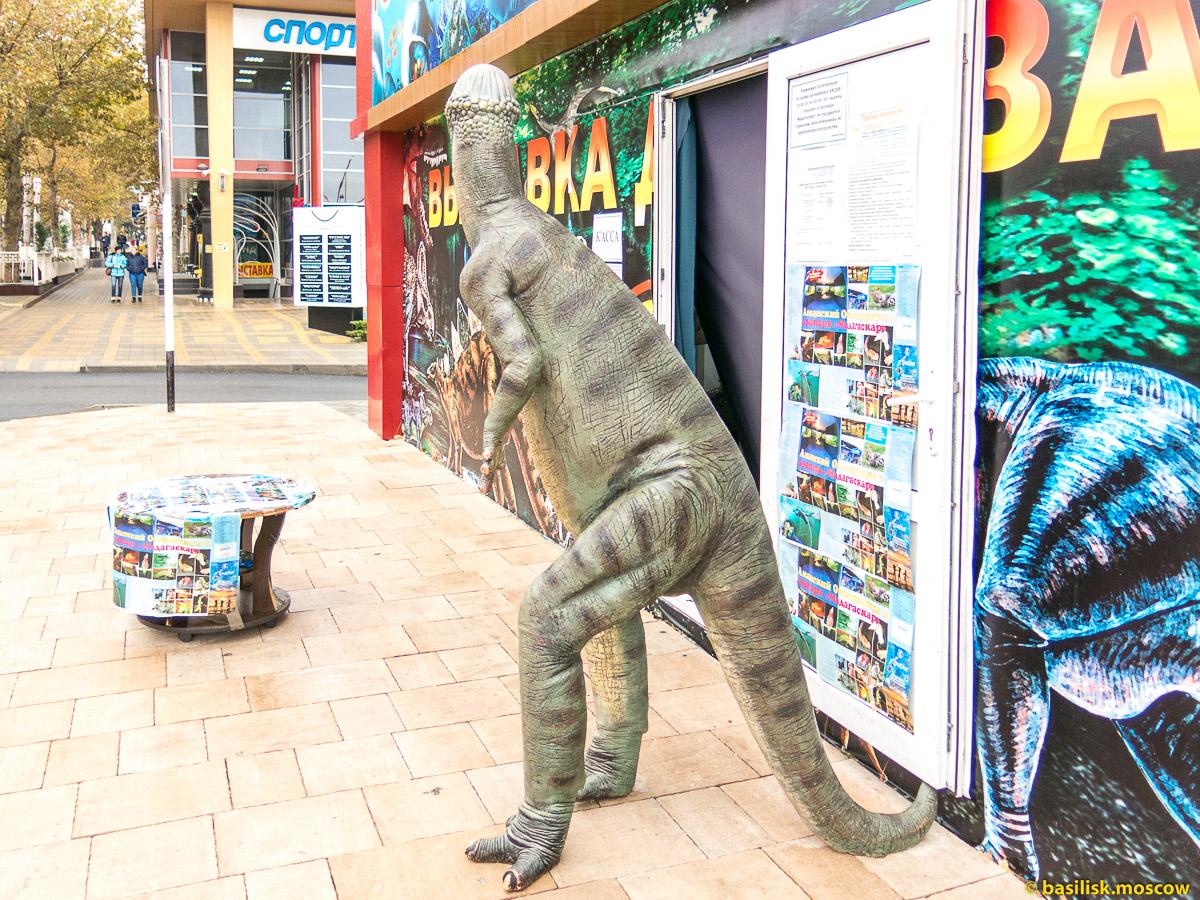 Анапа. Членоголовый динозавр. Октябрь 2016