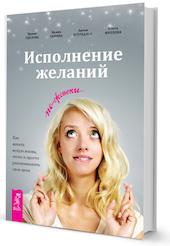 Секреты успеха по-женски - Ирина Удилова