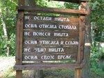 На горных тропах в Сербии